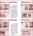 新版第五套人民币8月30日起发行