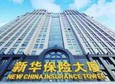 新华保险发布2018年服务年报