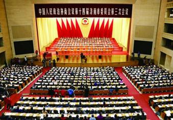 济南市政协十四届三次会议闭幕