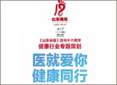 《山东商报》改刊十八周年健康行业专题策划