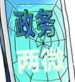 """政务微信可别沦为""""僵尸号"""""""