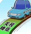 7月1日起降低汽车进口关税