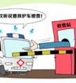 救护车过路费