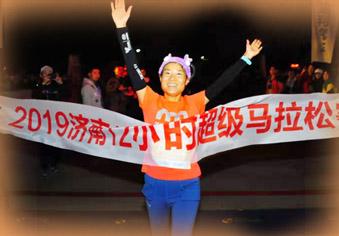 女子12小时超马冠军郑海静:只是来玩的,没想到夺冠了
