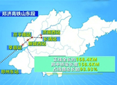 郑济高铁山东段正式开建