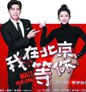 李易峰领衔《我在北京等你》