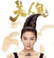 《美人鱼》从春节档上映至暑期档