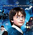 《哈利・波特》将拍真人剧集?