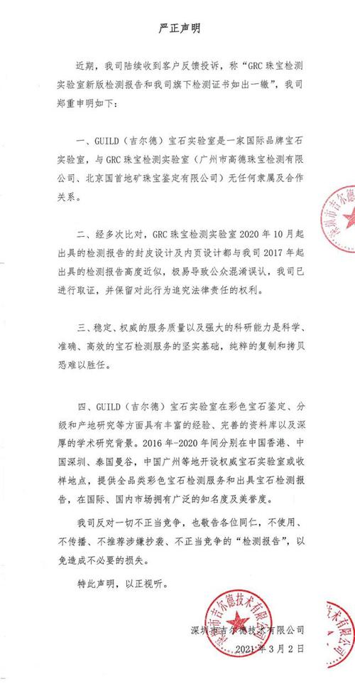 吉尔德公司发布声明 称证书遭GRC珠宝鉴定侵权