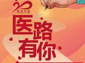 医路有你 山东商报改刊20周年健康行业纪念专题