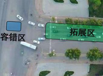 全国首创路口分区拓展通行规则