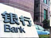 银行百万+年薪啥门槛?