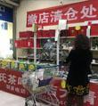 泉城路沃尔玛周边商铺大规模撤店清仓