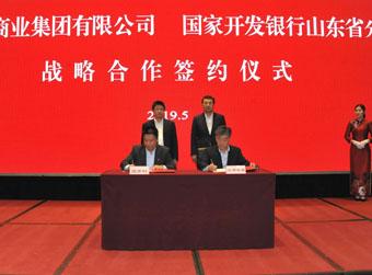 鲁商集团与国开行山东分行签署战略合作协议