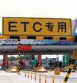 贵州摩托车可办ETC上高速?