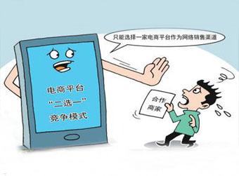 """电商平台""""二选一""""被认定违法"""