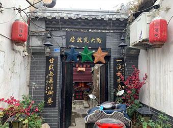 济南首次公开拍卖老城中心四合院