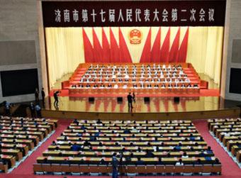 济南市十七届人大二次会议闭幕