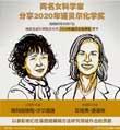 2位女科学家因基因剪刀斩获诺奖