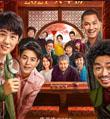 """春节档新片激战还是""""神仙打架"""""""