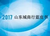 2017山东城商行蓝皮书