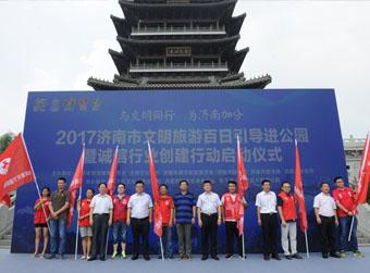 济南启动文明旅游百日引导进公园行动