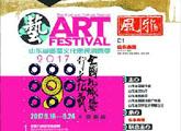 2017全国九城艺术文化节16日启幕