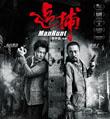 《追捕》:吴宇森和他的暴力美学