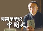 简简单单说中国史