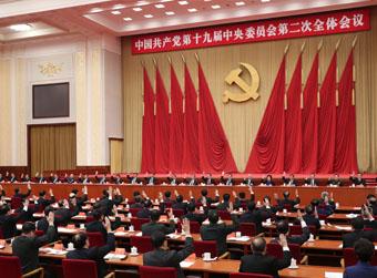 十九届二中全会通过修宪建议