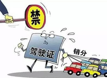 驾驶证替人销分须先绑定车辆
