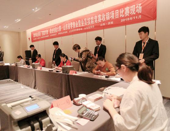 山东省零售业营业员技能竞赛成功举办