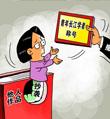 """撤销""""青年长江学者""""称号"""