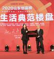 """济南万科获评""""2020山东创富榜・美好生活典范楼盘"""""""
