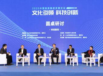国欣文旅入围2020中国旅游集团20强