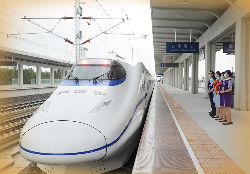 第一辆高铁开进菏泽
