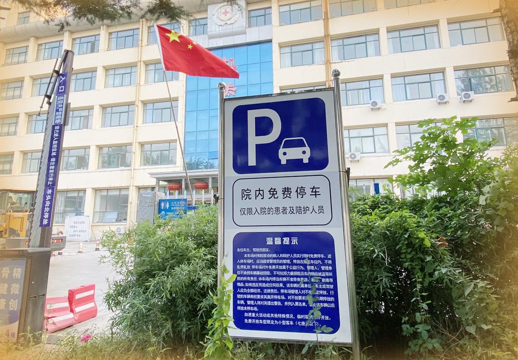 潍坊免费停车位让游客安心畅游