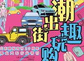 山东商报改刊20周年商业汽车行业特刊