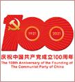 建党百年庆祝活动标识发布