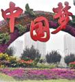 初心印记丨中国梦蕴含的
