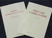《中国共产党的历史使命与行动价值》发布